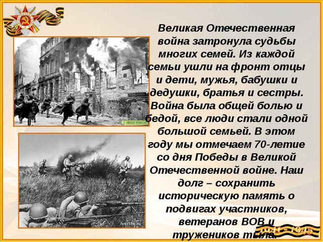 Великая Отечественная война затронула судьбы многих семей. Из каждой семьи уш...