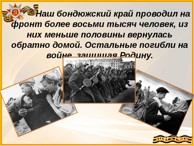 Наш бондюжский край проводил на фронт более восьми тысяч человек, из них мен...