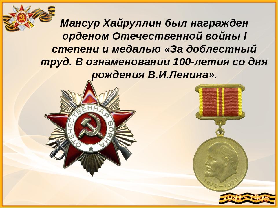 Мансур Хайруллин был награжден орденом Отечественной войны I степени и медаль...