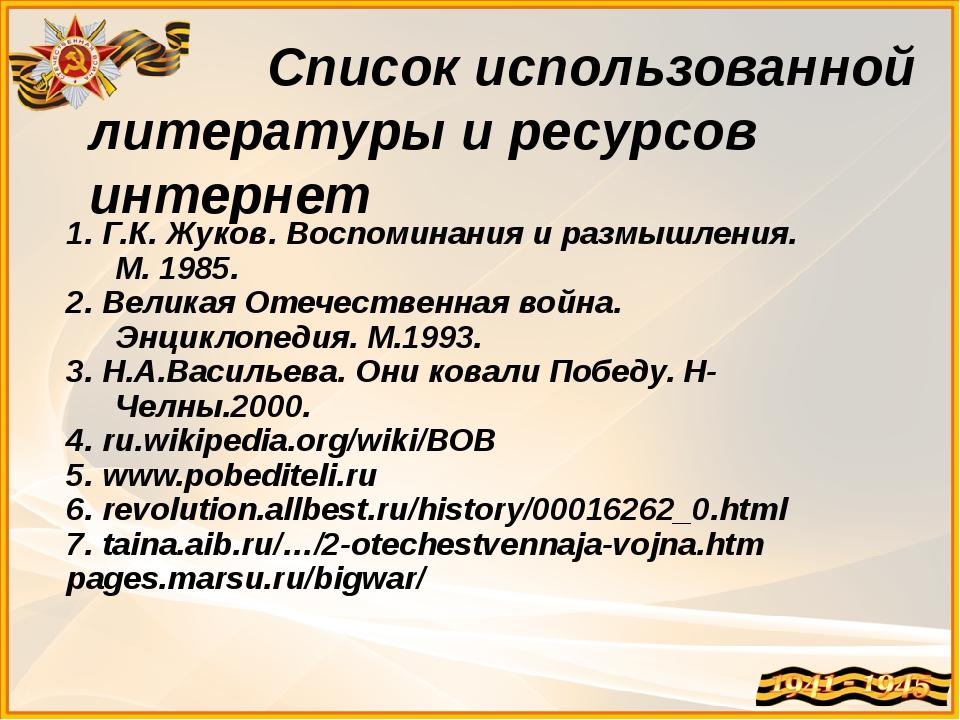 Список использованной литературы и ресурсов интернет 1. Г.К. Жуков. Воспомин...
