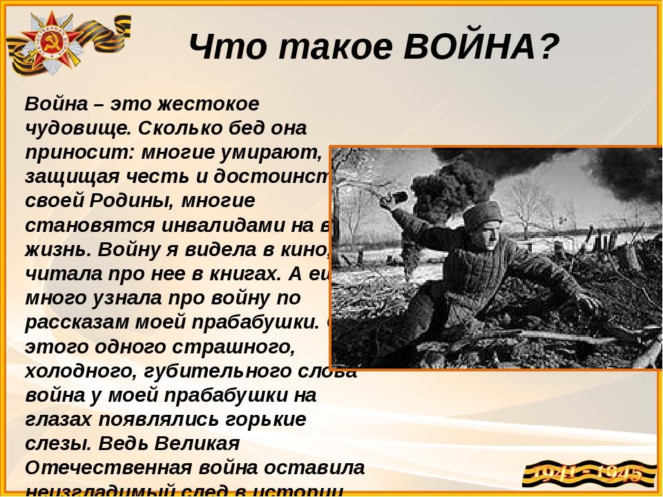 Великая отечественная война значение этих слов