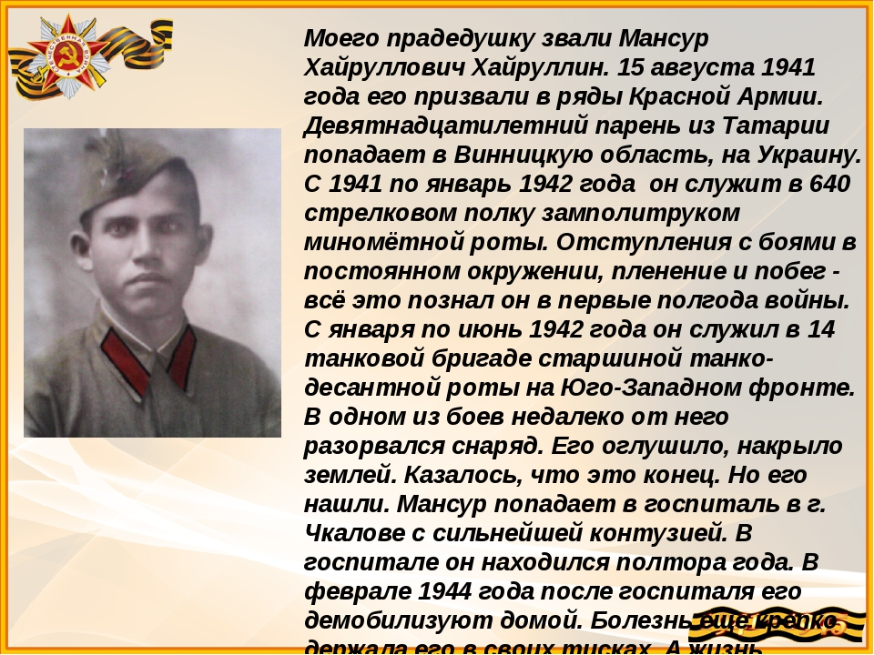 Моего прадедушку звали Мансур Хайруллович Хайруллин. 15 августа 1941 года его...