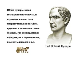 Юлий Цезарь создал государственную почту, и перевозки писем стали упорядоченн