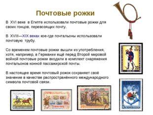 Почтовые рожки В XVI веке в Египте использовали почтовые рожки для своихго