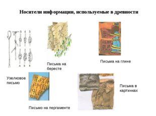Носители информации, используемые в древности Узелковое письмо Письма на бер
