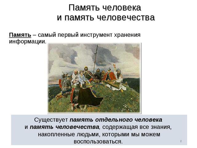 Память человека и память человечества Память – самый первый инструмент хранен...