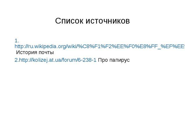 Список источников 1.http://ru.wikipedia.org/wiki/%C8%F1%F2%EE%F0%E8%FF_%EF%EE...