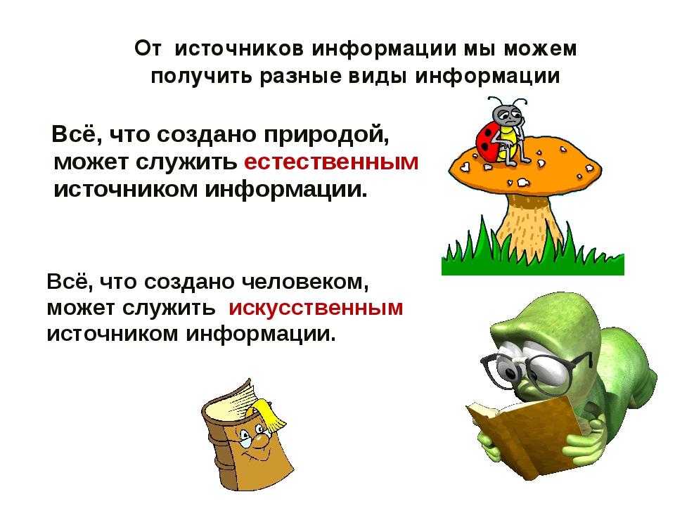 Всё, что создано природой, может служить естественным источником информации....