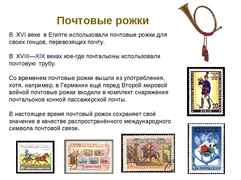 Почтовые рожки В XVI веке в Египте использовали почтовые рожки для своихго...