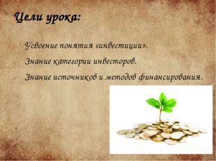 Понятие «инвестиций» Для регулирования инвестиционной деятельности правительс