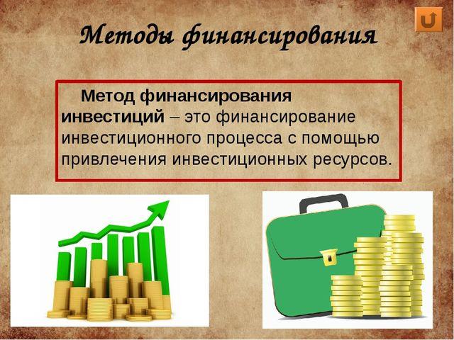 Задание: рассмотрим практическую реализацию методов инвестирования на конкре...