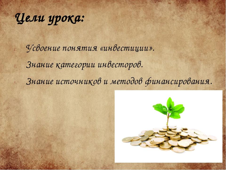 Понятие «инвестиций» Для регулирования инвестиционной деятельности правительс...