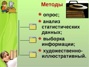 Методы опрос; анализ статистических данных; выборка информации; художественно