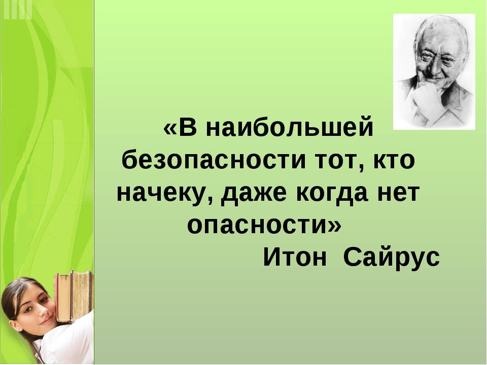 «В наибольшей безопасности тот, кто начеку, даже когда нет опасности» Итон Са...
