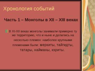 Хронология событий Часть 1 – Монголы в ХII – XIII веках В XI-XII веках монгол