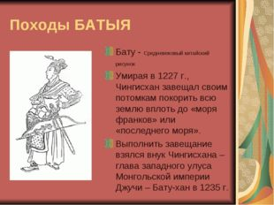 Походы БАТЫЯ Бату - Средневековый китайский рисунок Умирая в 1227 г., Чингисх