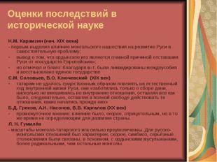 Оценки последствий в исторической науке Н.М. Карамзин (нач. XIX века) - первы