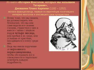 Из книги «Истории Монголов, которых мы называем Татарами», Джованни Плано Кар