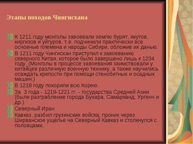 Этапы походов Чингисхана К 1211 году монголы завоевали землю бурят, якутов, к...