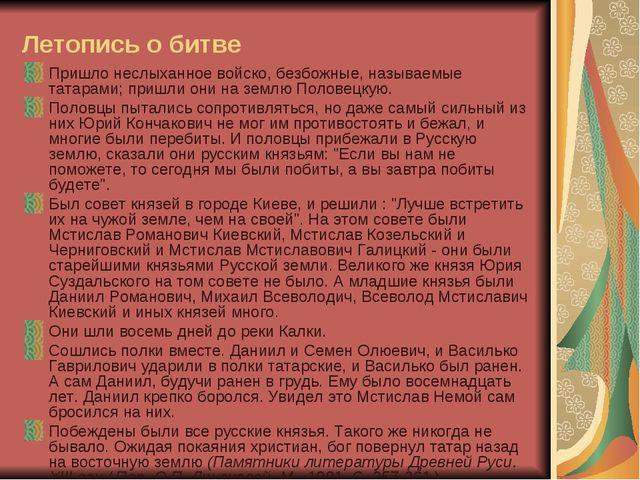 Летопись о битве Пришло неслыханное войско, безбожные, называемые татарами; п...