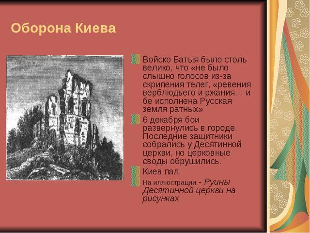 Оборона Киева Войско Батыя было столь велико, что «не было слышно голосов из-...