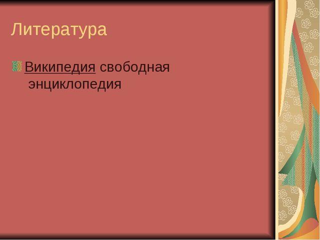 Литература Википедия свободная энциклопедия