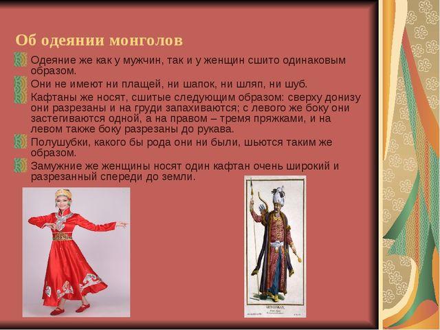 Об одеянии монголов Одеяние же как у мужчин, так и у женщин сшито одинаковым...