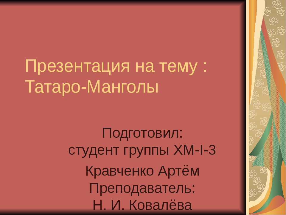 Презентация на тему : Татаро-Манголы Подготовил: студент группы ХМ-I-3 Кравче...