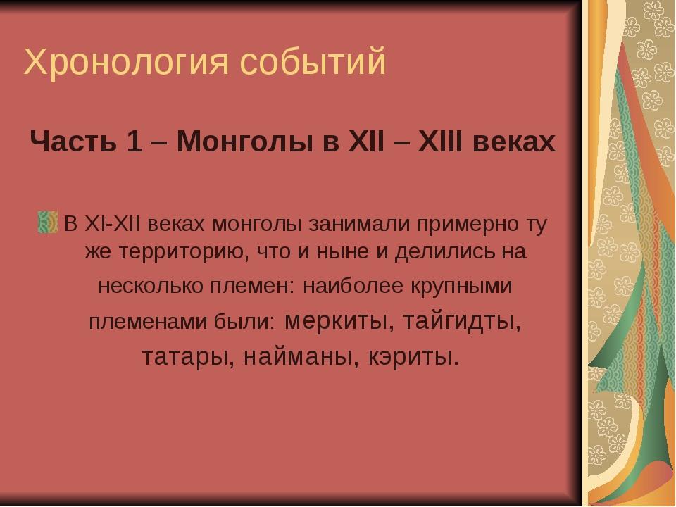 Хронология событий Часть 1 – Монголы в ХII – XIII веках В XI-XII веках монгол...