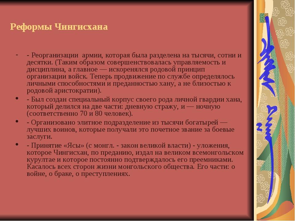 Реформы Чингисхана - Реорганизации армии, которая была разделена на тысячи, с...