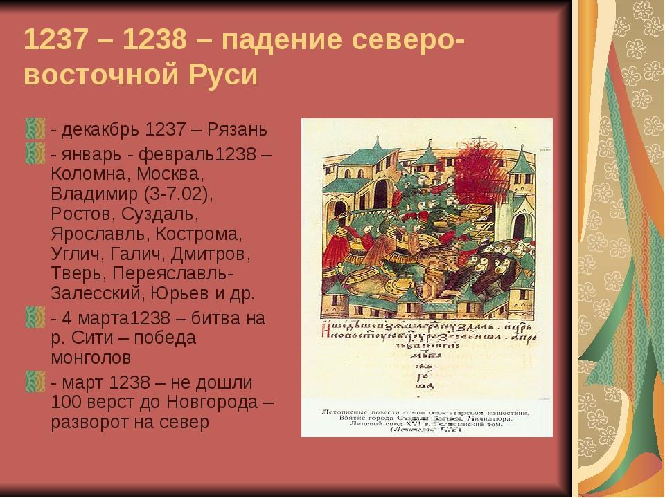 1237 – 1238 – падение северо-восточной Руси - декакбрь 1237 – Рязань - январь...