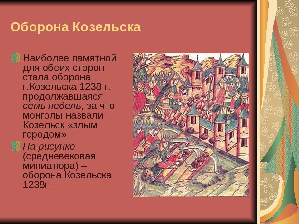Оборона Козельска Наиболее памятной для обеих сторон стала оборона г.Козельск...