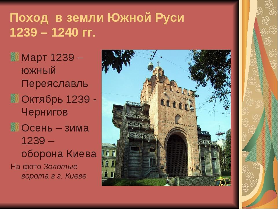 Поход в земли Южной Руси 1239 – 1240 гг. Март 1239 – южный Переяславль Октябр...