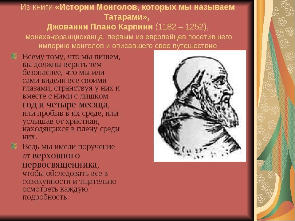 Из книги «Истории Монголов, которых мы называем Татарами», Джованни Плано Кар...