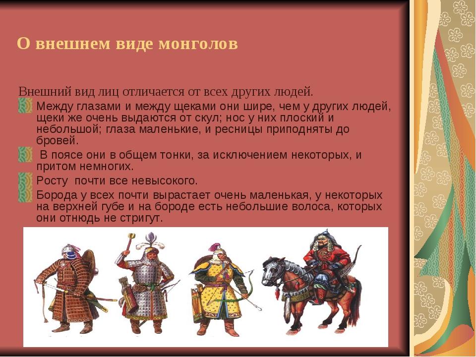 О внешнем виде монголов Внешний вид лиц отличается от всех других людей. Межд...