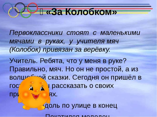 Ÿ «За Колобком» Первоклассники стоят с маленькими мячами в руках, у учителя м...