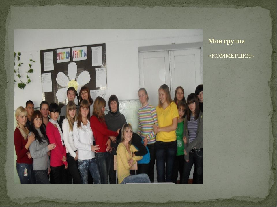 «КОММЕРЦИЯ» Моя группа