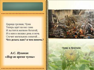 А.С. Пушкин «Пир во время чумы» Царица грозная, Чума Теперь идет на нас сама