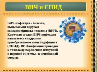 ВИЧ и СПИД ВИЧ-инфекция - болезнь, вызываемая вирусом иммунодефицита человека