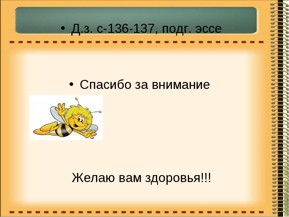 Д.з. с-136-137, подг. эссе Спасибо за внимание Желаю вам здоровья!!!