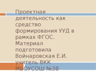 Проектная деятельность как средство формирования УУД в рамках ФГОС. Материал