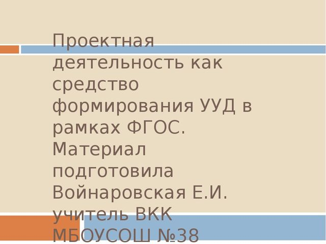 Проектная деятельность как средство формирования УУД в рамках ФГОС. Материал...