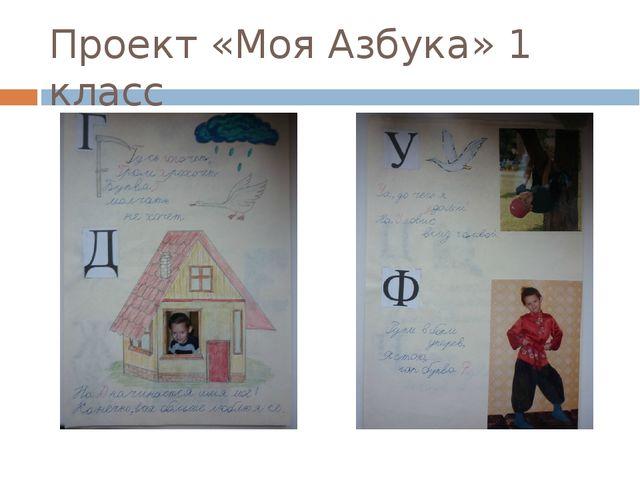 Проект «Моя Азбука» 1 класс
