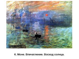 К. Моне. Впечатление. Восход солнца. В спорах о творчестве, новом художествен