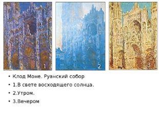 Моне создавал целые живописные циклы - серии картин, в которых один и тот же