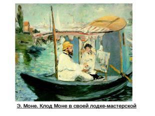 Э. Моне. Клод Моне в своей лодке-мастерской Художники открыли, что, когда мы