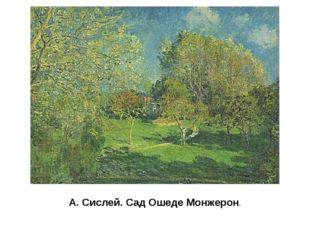 А. Сислей. Сад Ошеде Монжерон. У художника, стремящегося уловить изменчивые с