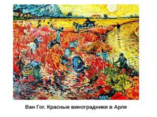 Ван Гог. Красные виноградники в Арле Необычайно эмоциональное видение мира пр