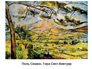 Поль Сезанн. Гора Сент-Виктуар Поль Сезанн, наоборот, мимолетным впечатлениям