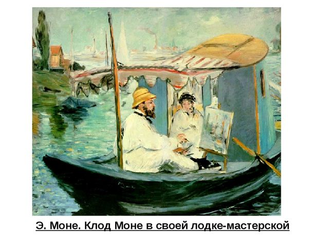 Э. Моне. Клод Моне в своей лодке-мастерской Художники открыли, что, когда мы...